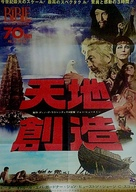 The Bible - Japanese Movie Poster (xs thumbnail)