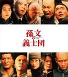 Sap yueh wai sing - Japanese Blu-Ray cover (xs thumbnail)