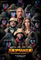 Jumanji: The Next Level - Ukrainian Movie Poster (xs thumbnail)