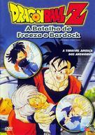 Doragon bôru Z: Zetsubô e no hankô!! Nokosareta chô senshi - Gohan to Torankusu - Brazilian Movie Cover (xs thumbnail)