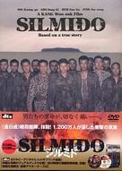 Silmido - Japanese DVD cover (xs thumbnail)