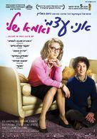 Les garçons et Guillaume, à table! - Israeli Movie Poster (xs thumbnail)