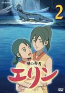 """Kemono no Souja Erin"" - Japanese Movie Cover (xs thumbnail)"