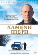 Rust - Greek DVD cover (xs thumbnail)