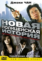 New Police Story - Russian DVD cover (xs thumbnail)