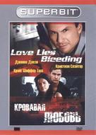 Love Lies Bleeding - Russian Movie Cover (xs thumbnail)