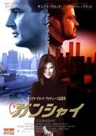 Gun Shy - Japanese DVD cover (xs thumbnail)
