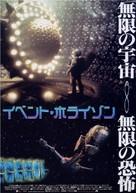 Event Horizon - Japanese Movie Poster (xs thumbnail)