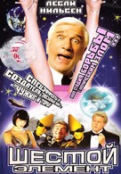 2001: A Space Travesty - Russian DVD movie cover (xs thumbnail)