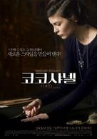 Coco avant Chanel - South Korean Movie Poster (xs thumbnail)
