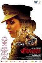 Bandishala - Indian Movie Poster (xs thumbnail)
