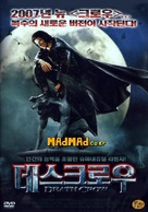 Voodoo Moon - South Korean Movie Cover (xs thumbnail)