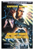 Blade Runner - Greek Movie Poster (xs thumbnail)