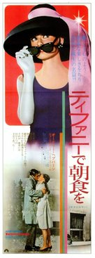 Breakfast at Tiffany's - Japanese Movie Poster (xs thumbnail)