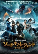 Legend of the Ancient Sword - Japanese Movie Poster (xs thumbnail)