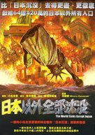 Nihon igai zenbu chinbotsu - Hong Kong Movie Poster (xs thumbnail)