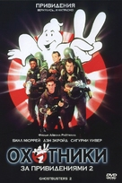 Ghostbusters II - Russian Movie Cover (xs thumbnail)