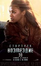 Star Trek Into Darkness - Russian Movie Poster (xs thumbnail)