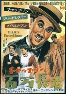 Tillie's Punctured Romance - Japanese Movie Poster (xs thumbnail)