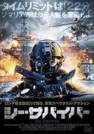 22 minuty - Japanese Movie Cover (xs thumbnail)