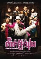 Kung Fu Tootsie - Thai poster (xs thumbnail)
