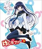"""Kenpufâ"" - Japanese Blu-Ray movie cover (xs thumbnail)"