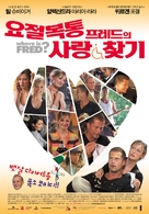Wo ist Fred!? - South Korean poster (xs thumbnail)