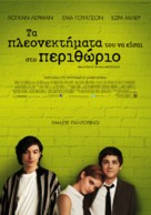 The Perks of Being a Wallflower - Greek Movie Poster (xs thumbnail)