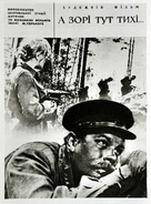A zori zdes tikhie - Ukrainian Movie Poster (xs thumbnail)