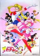 Gekijô-ban - Bishôjo senshi Sêrâ Mûn S - Japanese Movie Poster (xs thumbnail)