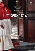 Habemus Papam - Israeli Movie Poster (xs thumbnail)