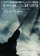 Man on Wire - Japanese Movie Poster (xs thumbnail)