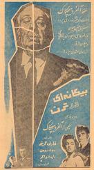 Strangers on a Train - Iranian poster (xs thumbnail)