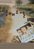 Yeonae sosheol - South Korean Movie Poster (xs thumbnail)