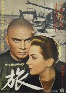 The Journey - Japanese Movie Poster (xs thumbnail)