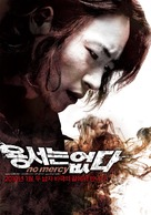 Yongseoneun Eupda - South Korean Movie Poster (xs thumbnail)