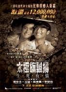 Tae Guk Gi: The Brotherhood of War - Hong Kong Movie Poster (xs thumbnail)