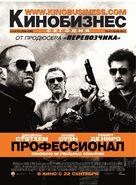 Killer Elite - Russian poster (xs thumbnail)