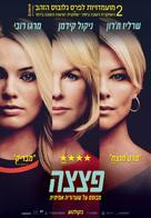 Bombshell - Israeli Movie Poster (xs thumbnail)