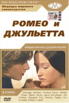 Romeo and Juliet - Russian DVD movie cover (xs thumbnail)