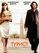 The Tourist - Ukrainian Movie Poster (xs thumbnail)