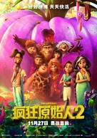 The Croods: A New Age - Chinese Movie Poster (xs thumbnail)
