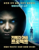 Chimera Strain - South Korean Movie Poster (xs thumbnail)
