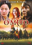 Shen hua - Portuguese DVD cover (xs thumbnail)