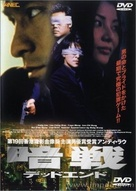 Am zin - Japanese Movie Cover (xs thumbnail)