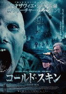 Cold Skin - Japanese Movie Poster (xs thumbnail)
