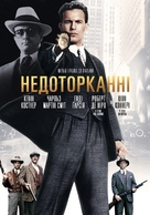 The Untouchables - Ukrainian Movie Cover (xs thumbnail)