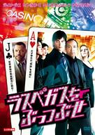 21 - Japanese DVD movie cover (xs thumbnail)