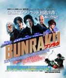 Bunraku - Japanese Movie Poster (xs thumbnail)