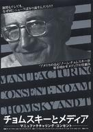 Manufacturing Consent: Noam Chomsky and the Media - Japanese Movie Poster (xs thumbnail)